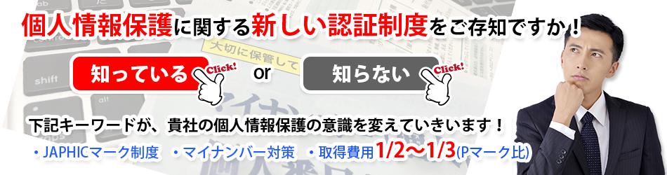 JAPHICマーク制度