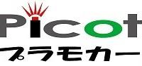 Picotプラモカー_ロゴ2